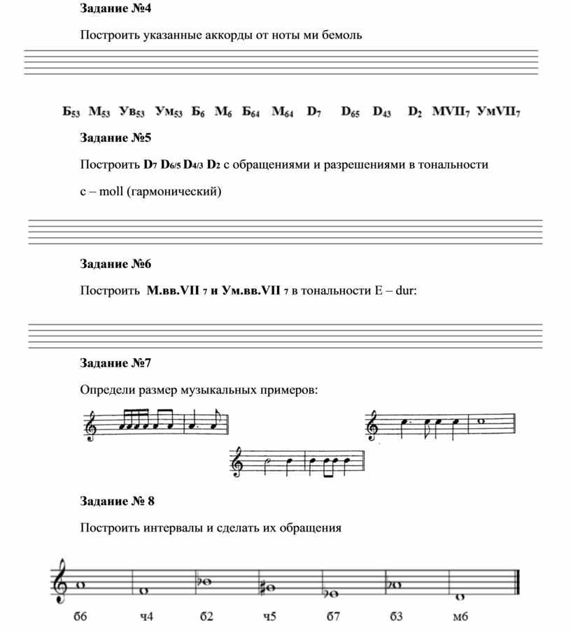 Задание №4 Построить указанные аккорды от ноты ми бемоль