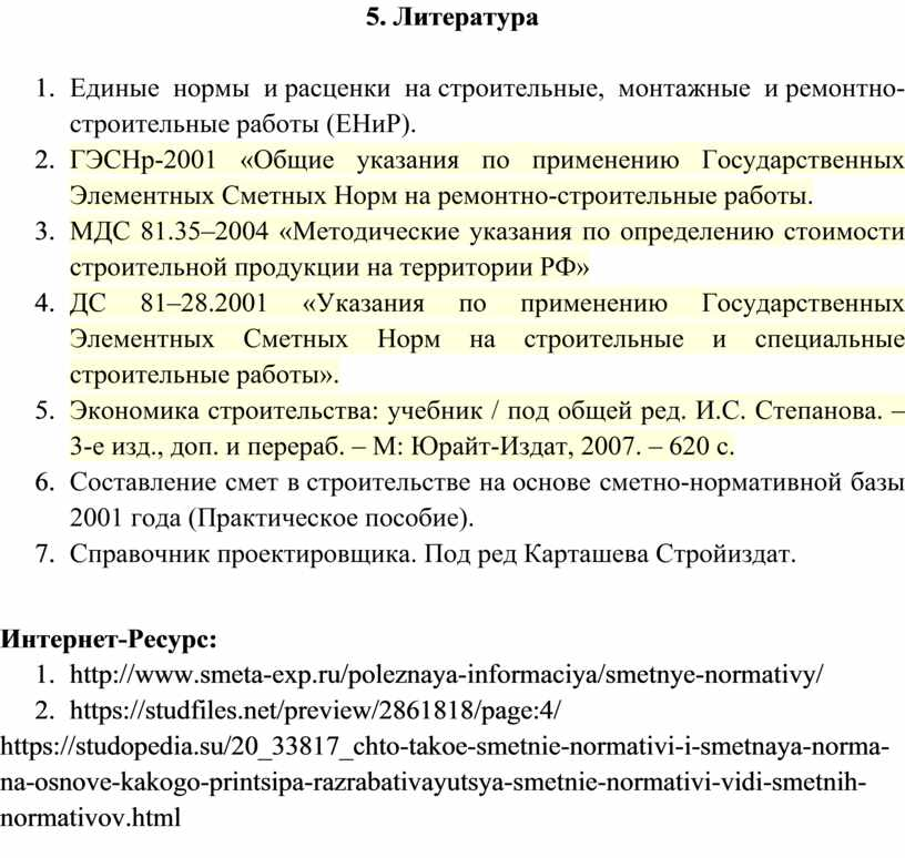 Литература 1. Единые нормы и расценки на строительные, монтажные и ремонтно-строительные работы (ЕНиР)