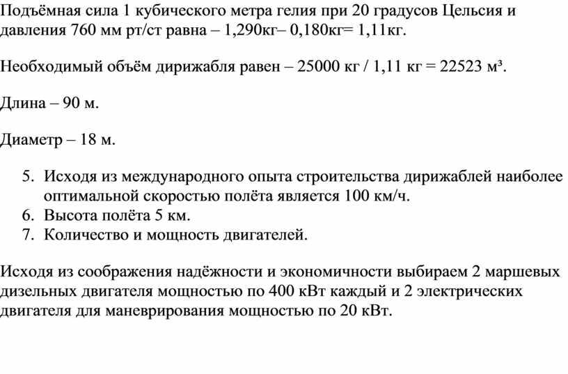 Подъёмная сила 1 кубического метра гелия при 20 градусов