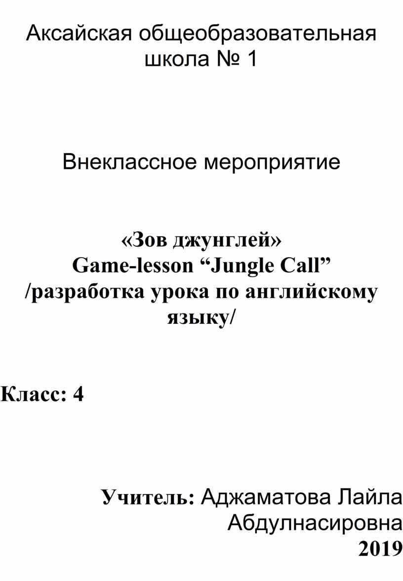 Аксайская общеобразовательная школа № 1