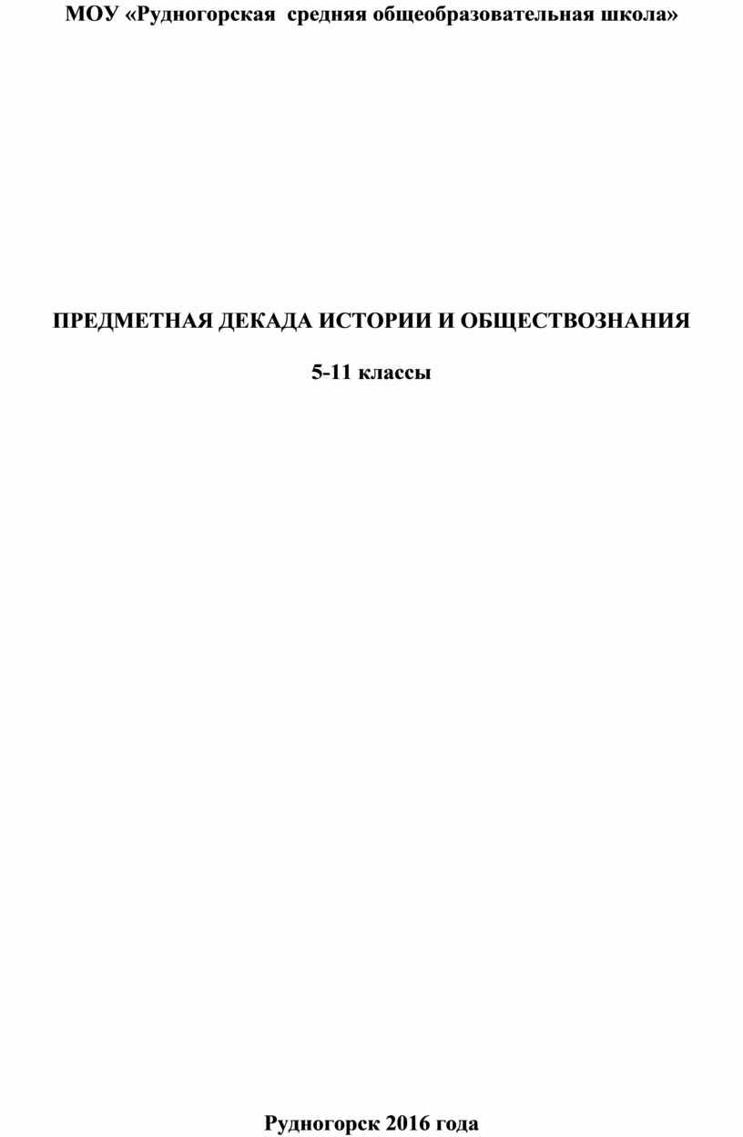 МОУ «Рудногорская средняя общеобразовательная школа»