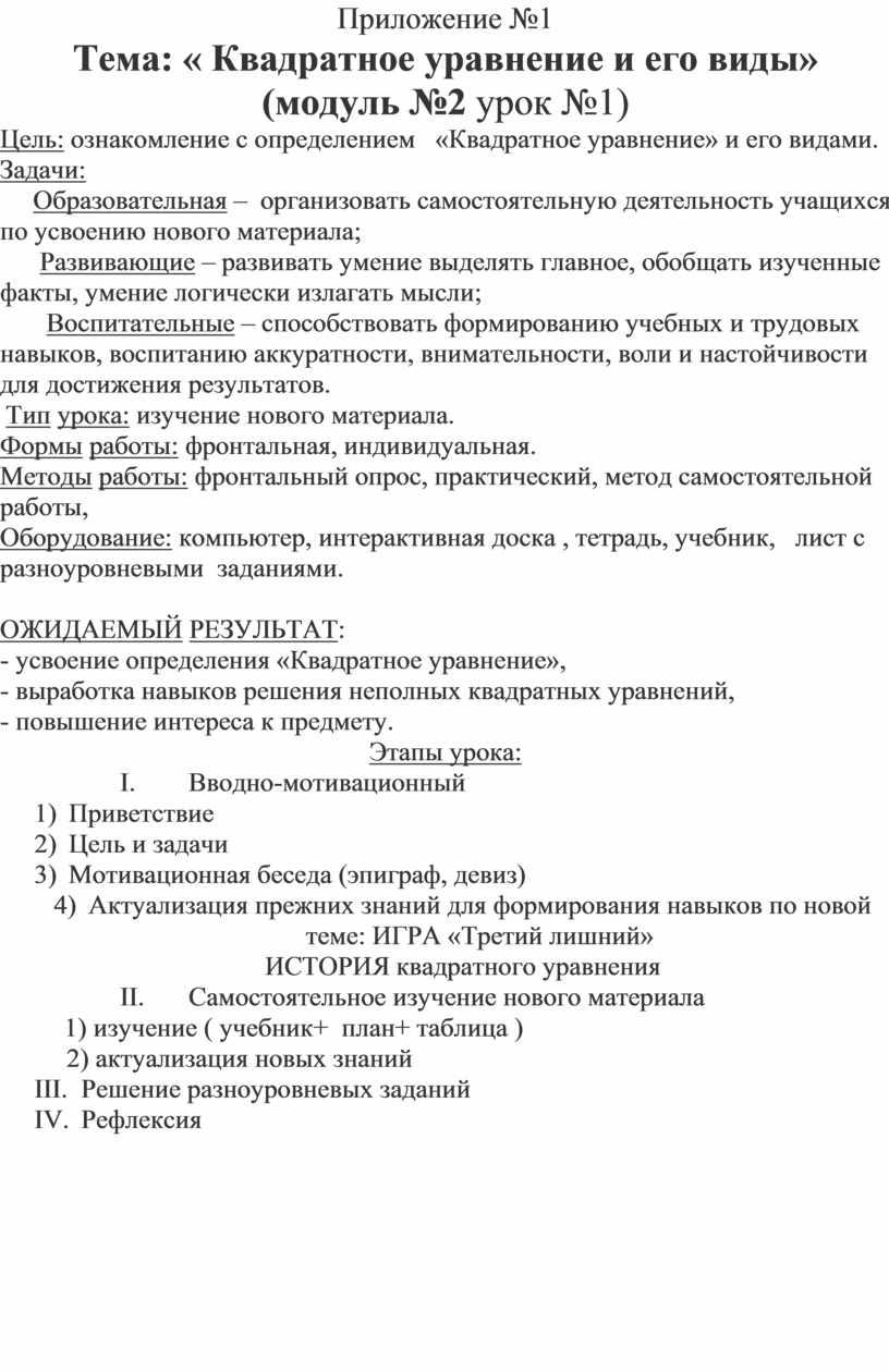Приложение №1 Тема: « Квадратное уравнение и его виды» (модуль №2 урок №1)