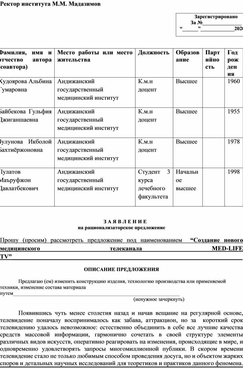 Ректор института М.М. Мадазимов