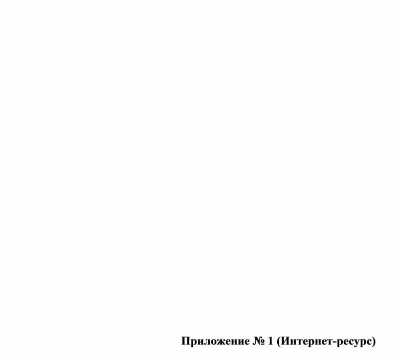 Приложение № 1 (Интернет-ресурс)