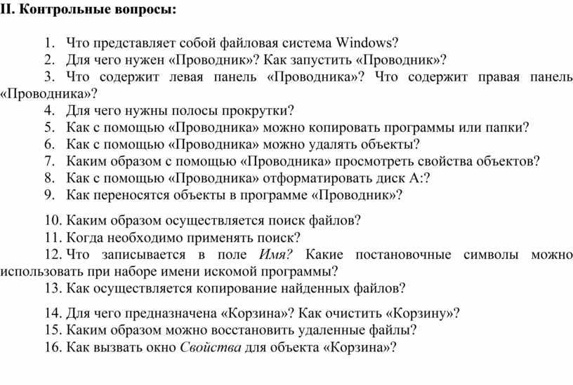 II . Контрольные вопросы: 1.