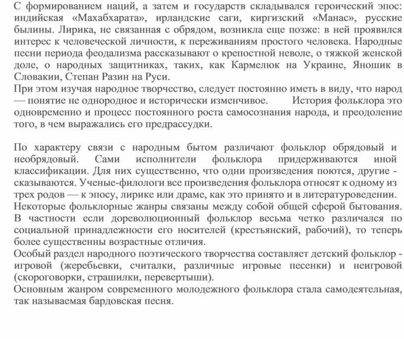 С формированием наций, а затем и государств складывался героический эпос: индийская «Махабхарата», ирландские саги, киргизский «Манас», русские былины