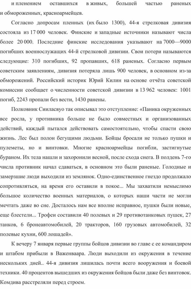 Согласно допросам пленных (их было 1300), 44-я стрелковая дивизия состояла из 17 000 человек