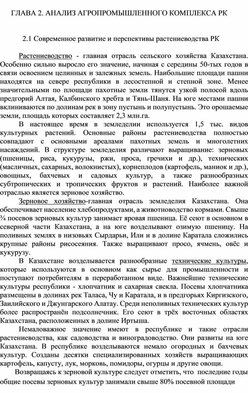 ГЛАВА 2. АНАЛИЗ АГРОПРОМЫШЛЕННОГО
