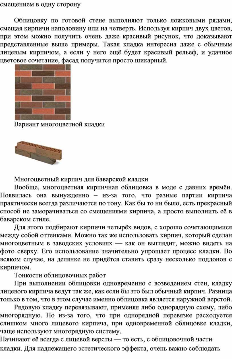Облицовку по готовой стене выполняют только ложковыми рядами, смещая кирпичи наполовину или на четверть
