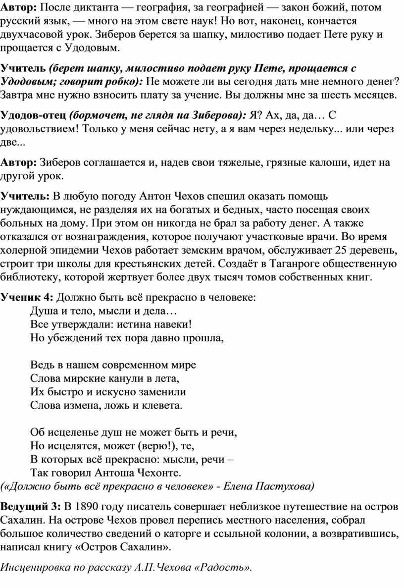 Автор: После диктанта — география, за географией — закон божий, потом русский язык, — много на этом свете наук!