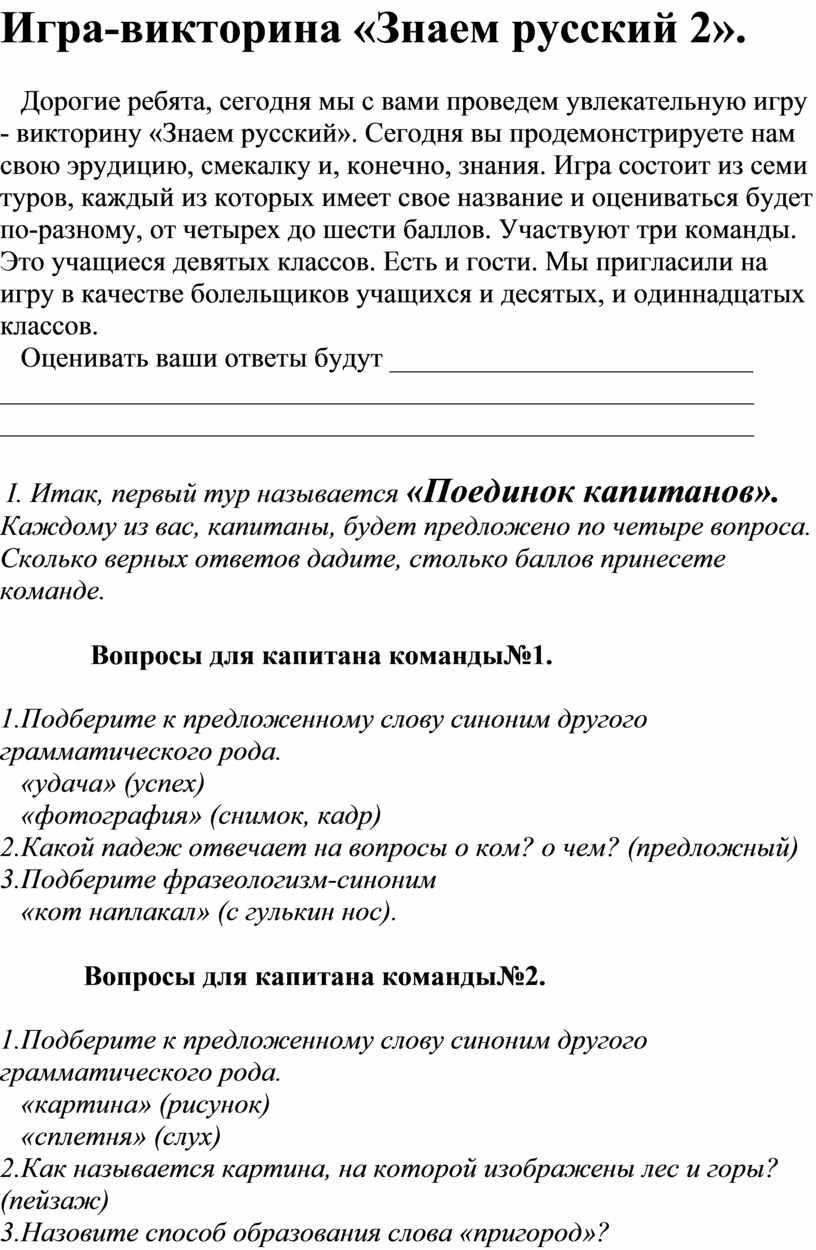 Игра-викторина «Знаем русский 2 »