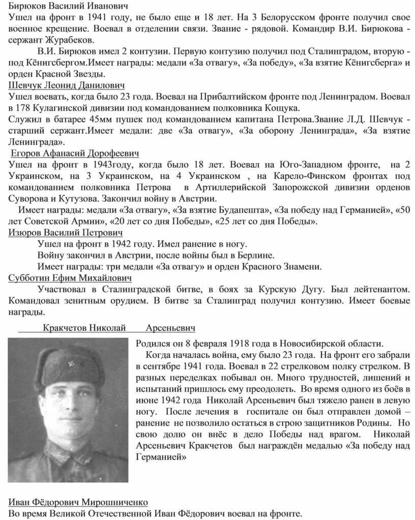 Бирюков Василий Иванович Ушел на фронт в 1941 году, не было еще и 18 лет