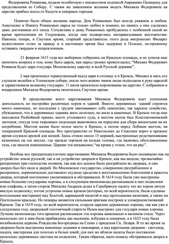 Федоровича Романова, подали челобитную с множеством подписей