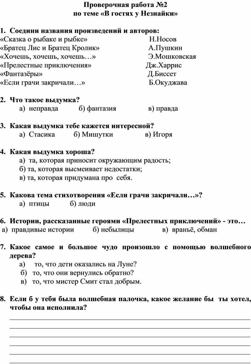 Проверочная работа №2 по теме «В гостях у