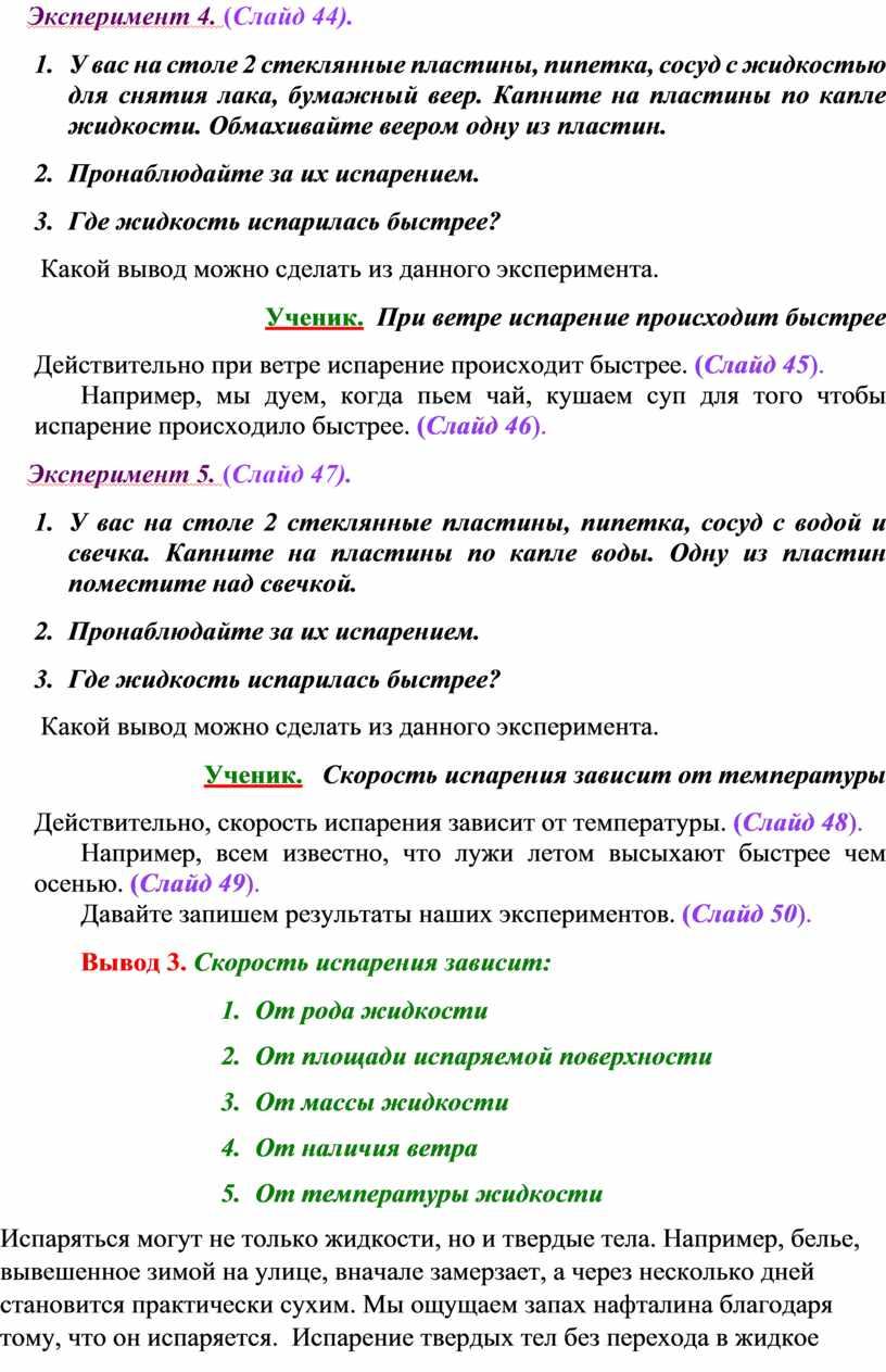Эксперимент 4. ( Слайд 44). 1