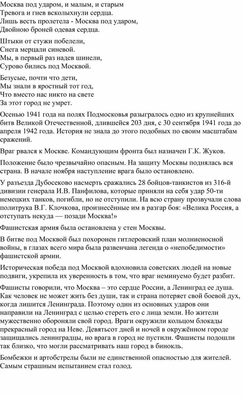 Москва под ударом, и малым, и старым