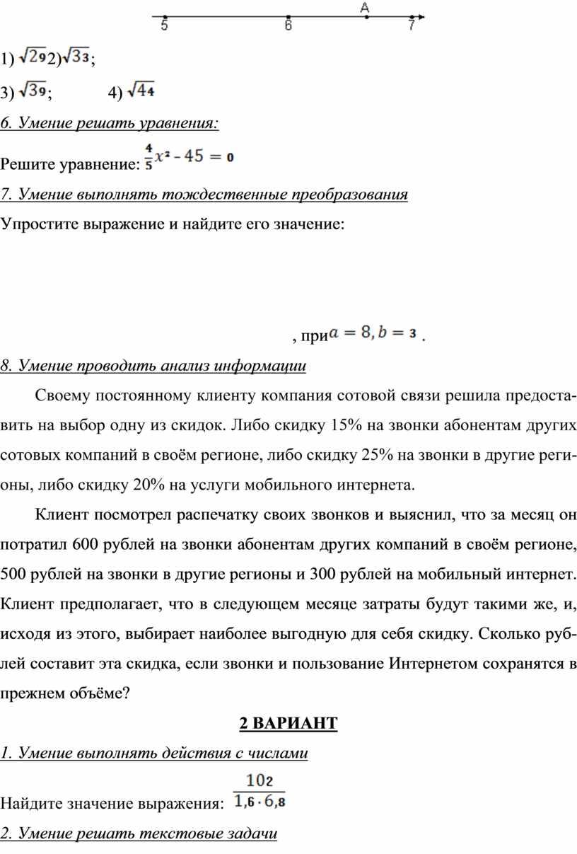 Умение решать уравнения: Решите уравнение: 7