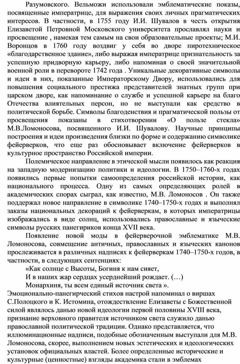 Разумовского. Вельможи использовали эмблематические показы, посвященные императрице, для выражения своих личных прагматических интересов