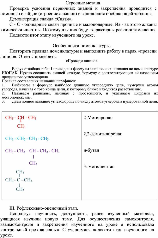 Строение метана Проверка усвоения первичных знаний и закрепления проводится с помощью слайдов (строение алканов) и заполнения обобщающей таблицы