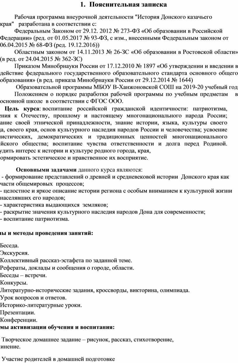 """Пояснительная записка Рабочая программа внеурочной деятельности """"История"""