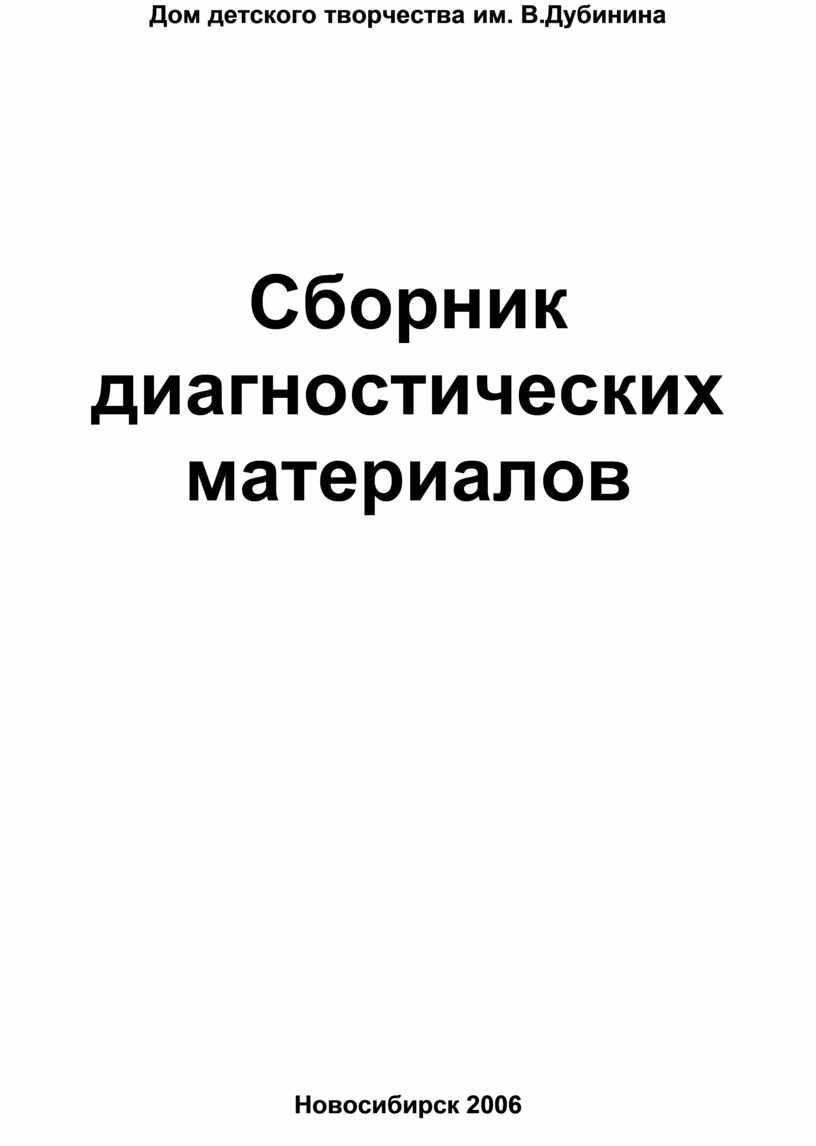 Дом детского творчества им.