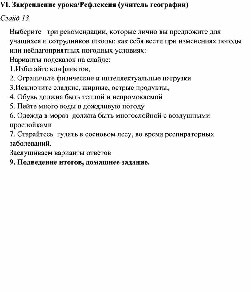 VI . Закрепление урока/Рефлексия (учитель географии)