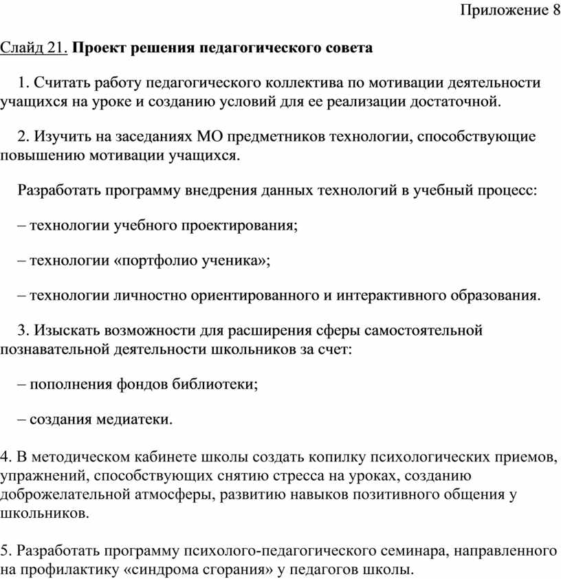 Приложение 8 Слайд 21. Проект решения педагогического совета 1