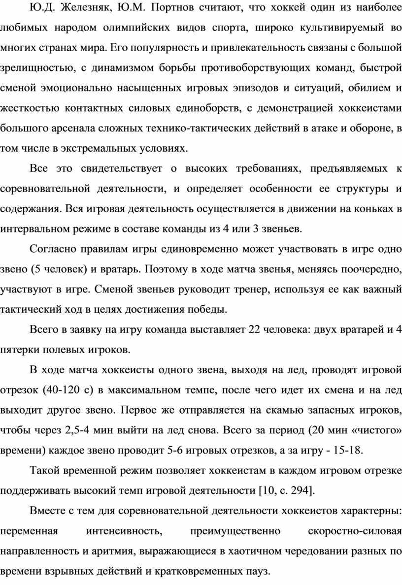 Ю.Д. Железняк, Ю.М. Портнов считают, что хоккей один из наиболее любимых народом олимпийских видов спорта, широко культивируемый во многих странах мира