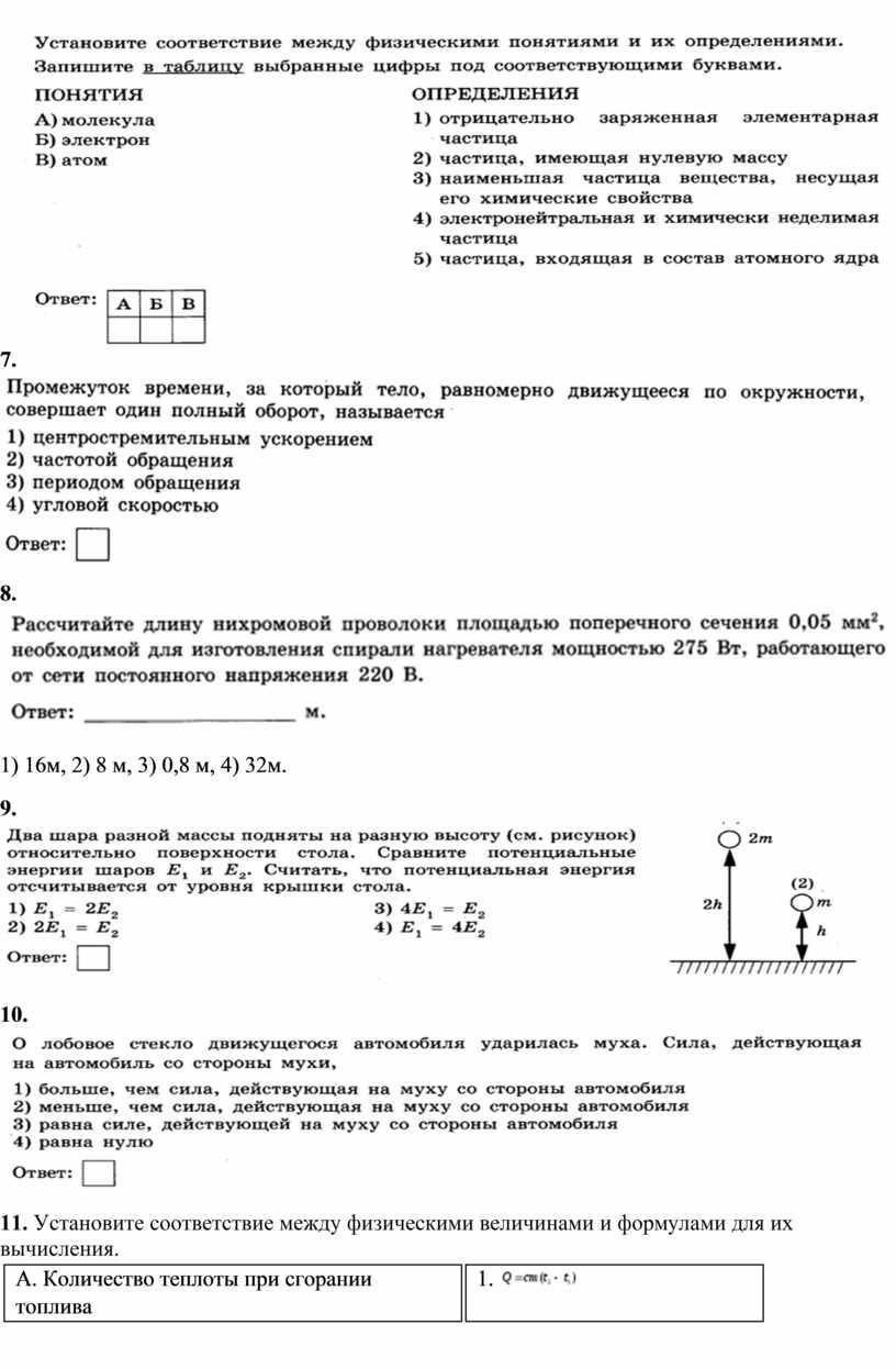 Установите соответствие между физическими величинами и формулами для их вычисления