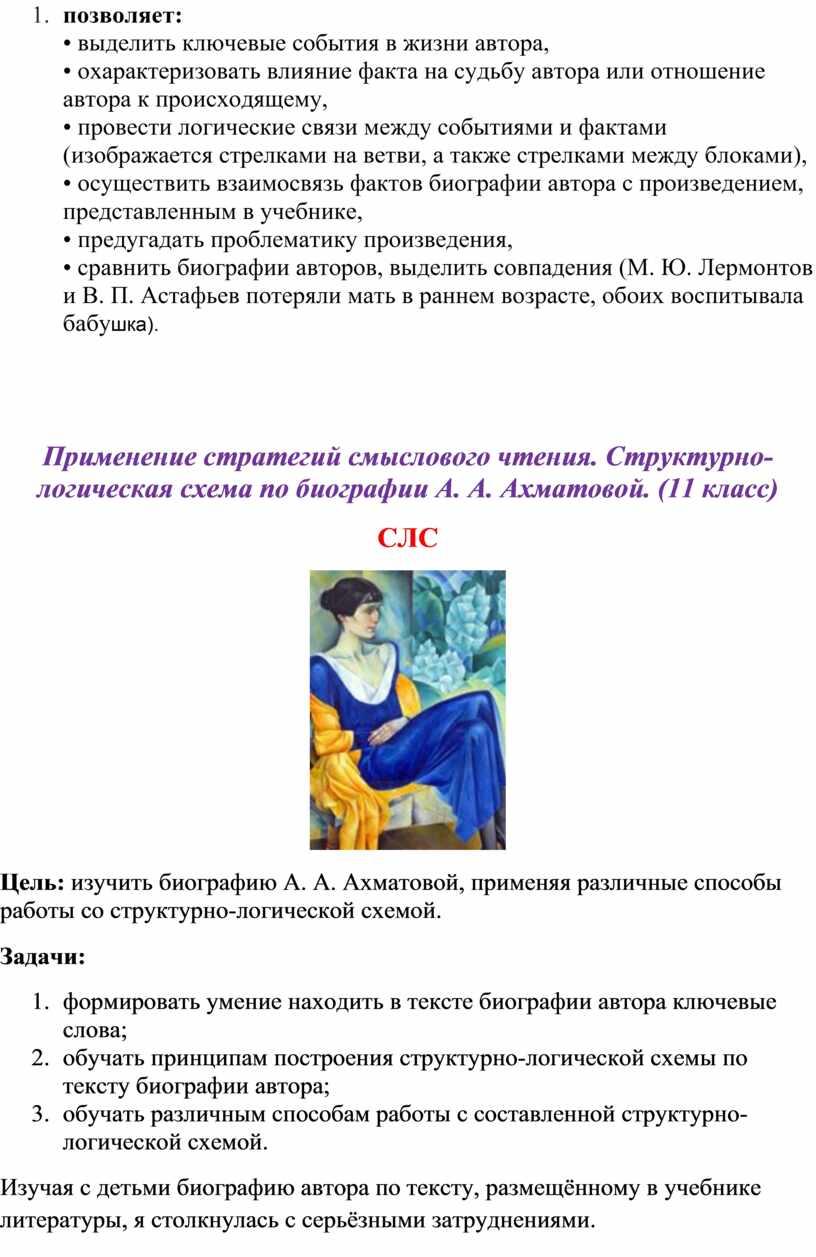 М. Ю. Лермонтов и В. П. Астафьев потеряли мать в раннем возрасте, обоих воспитывала бабу шка)