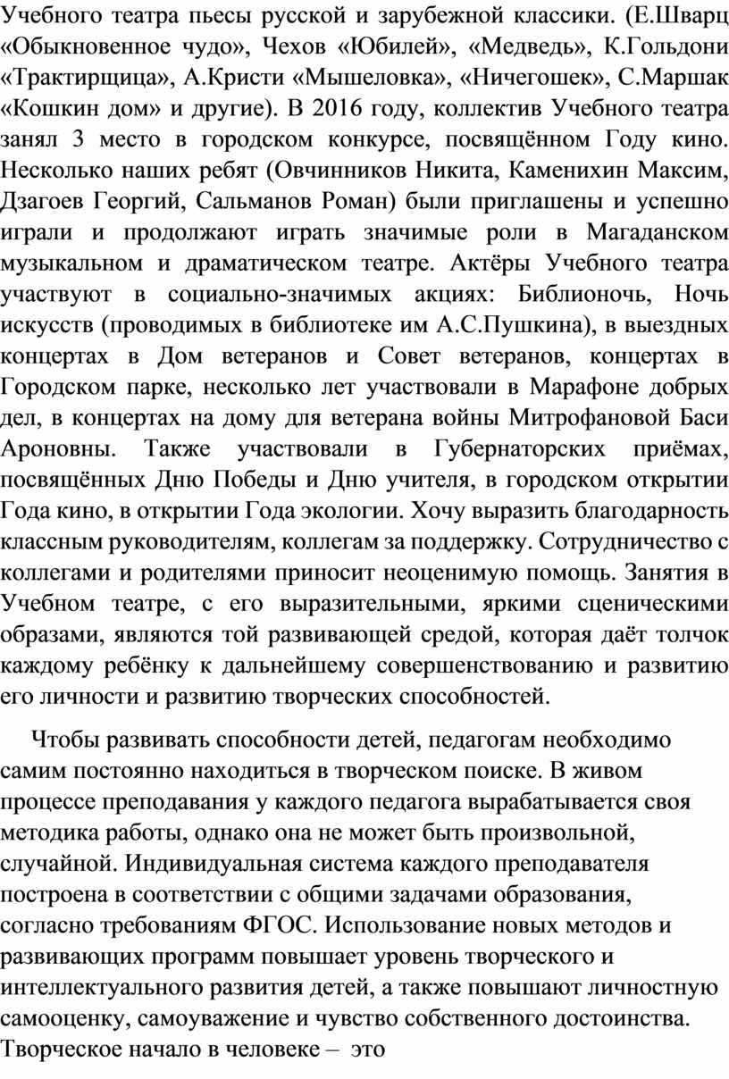 Учебного театра пьесы русской и зарубежной классики
