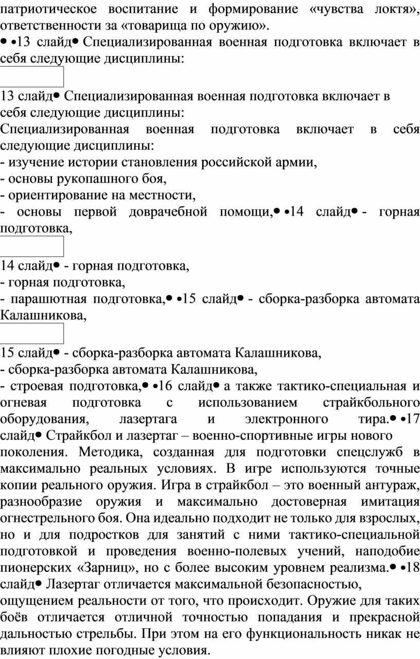 Специализированная военная подготовка включает в себя следующие дисциплины: - изучение истории становления российской армии, - основы рукопашного боя, - ориентирование на местности, - основы первой…