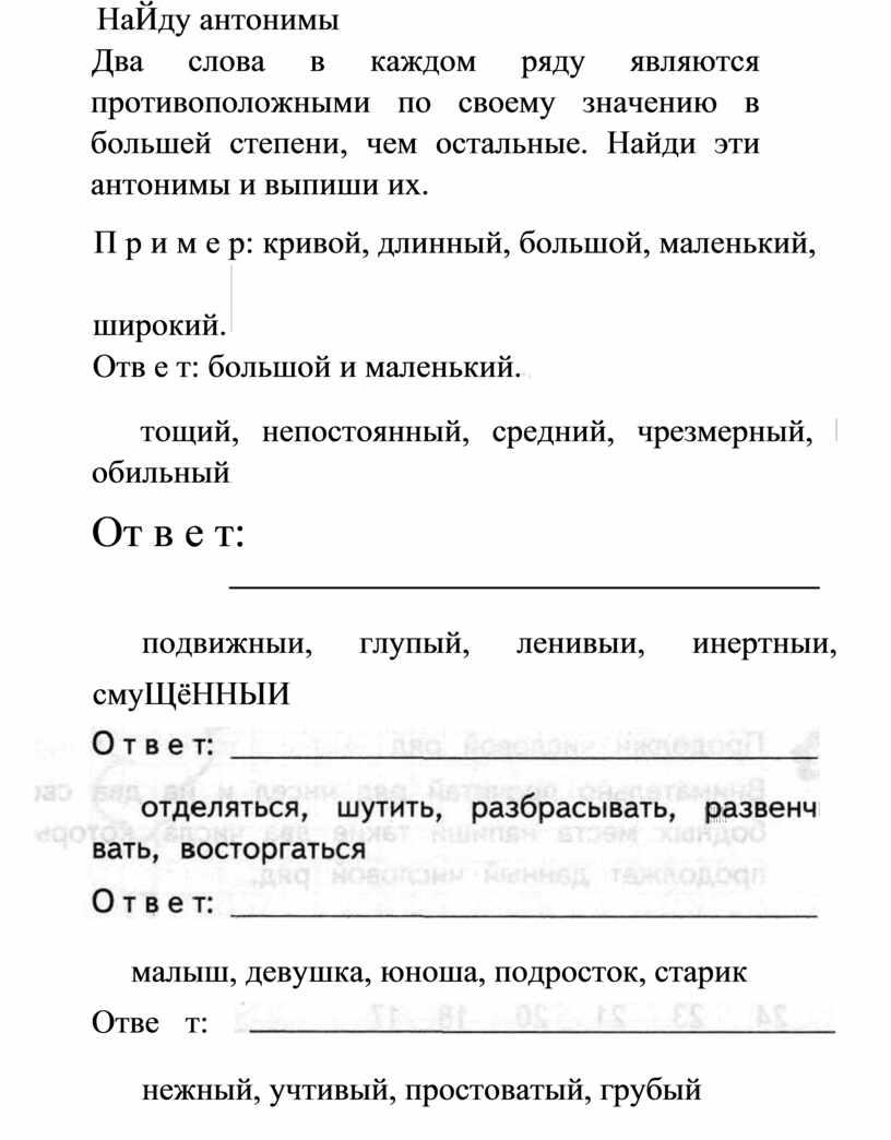 НаЙду антонимы Два слова в каждом ряду являются противоположными по своему значению в большей степени, чем остальные