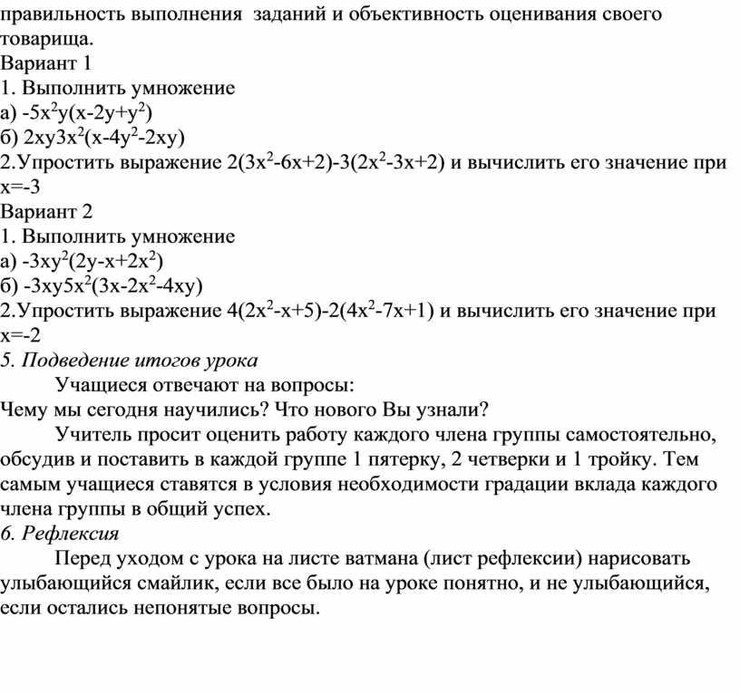 Вариант 1 1. Выполнить умножение а) -5х 2 у(х-2у+у 2 ) б) 2ху3х 2 (х-4у 2 -2ху) 2