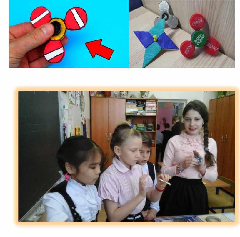"""Проект""""Спиннер – модная игрушка для детей"""""""