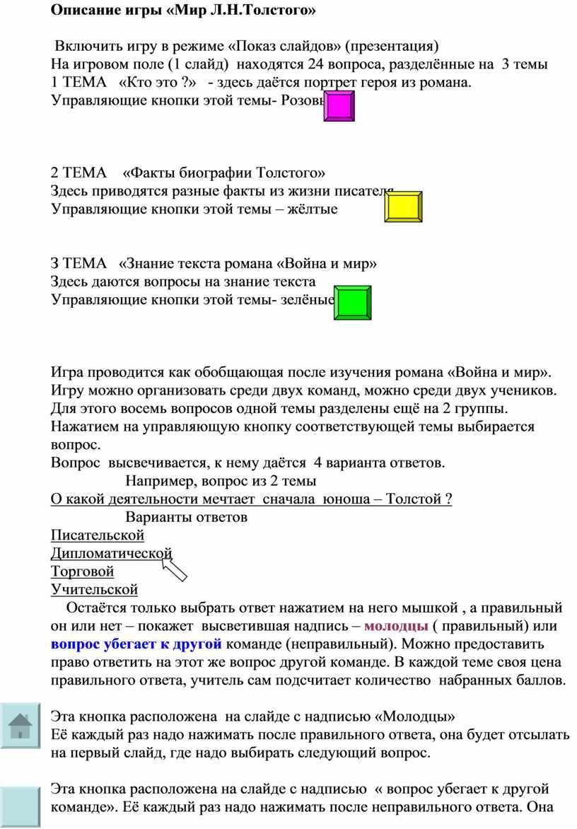 Описание игры «Мир Л.Н.Толстого»