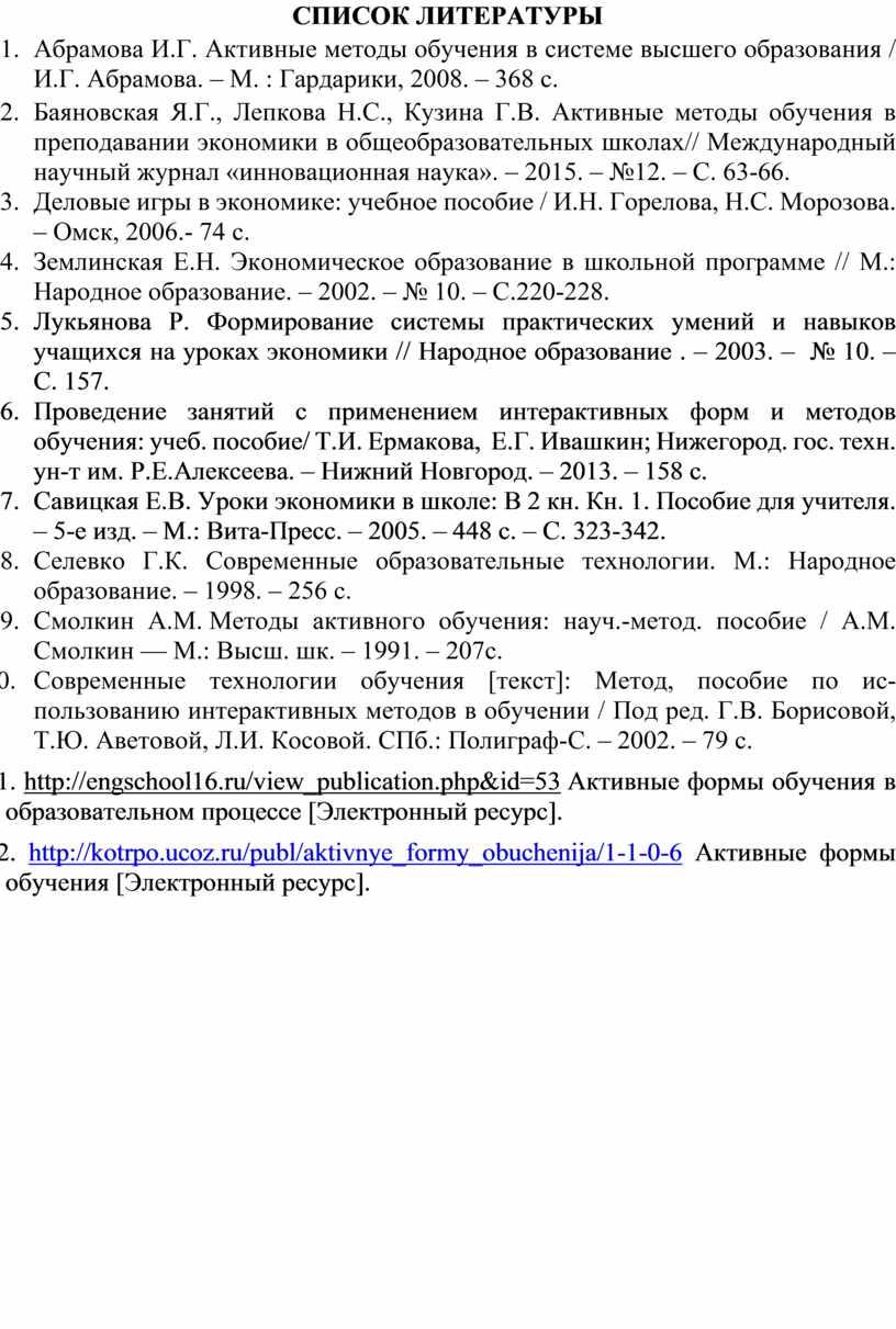 СПИСОК ЛИТЕРАТУРЫ 1. Абрамова