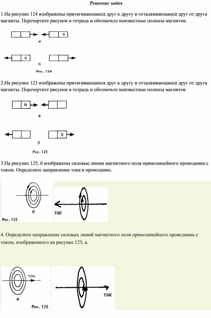 Решение задач 1.На рисунке 124 изображены притягивающиеся друг к другу и отталкивающиеся друг от друга магниты