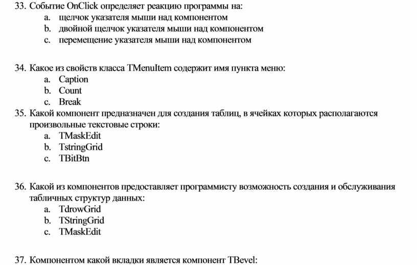 Событие OnClick определяет реакцию программы на: a
