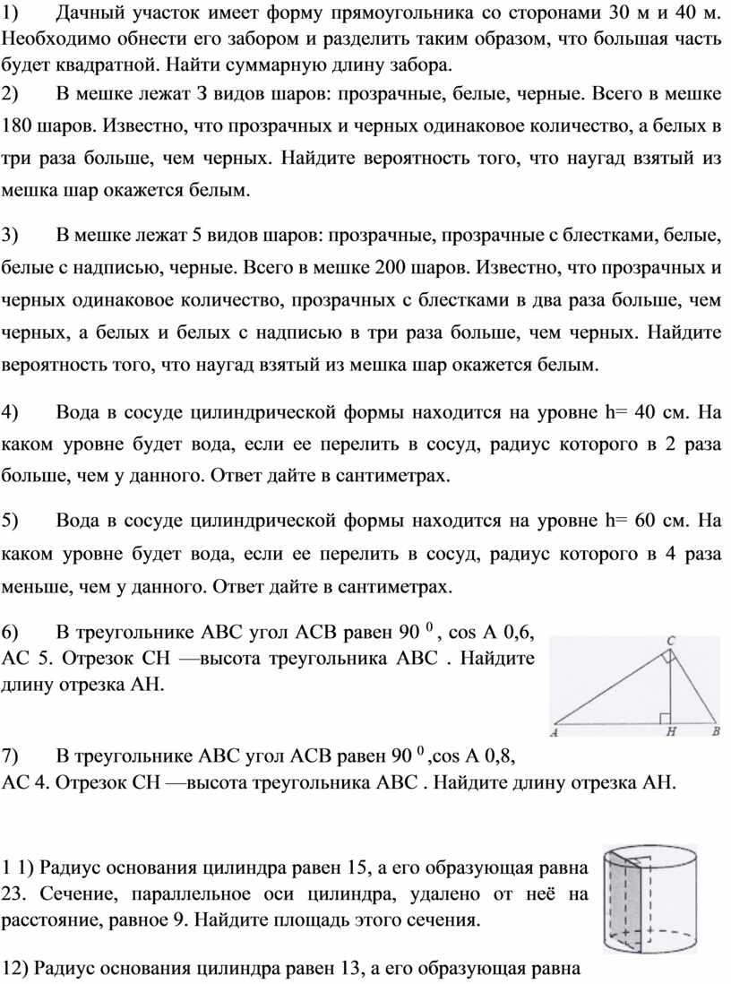 Дачный участок имеет форму прямоугольника со сторонами 30 м и 40 м