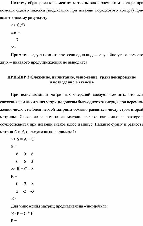 Поэтому обращение к элементам матрицы как к элементам вектора при помощи одного индекса (индексация при помощи порядкового номера) приводит к такому результату: >>