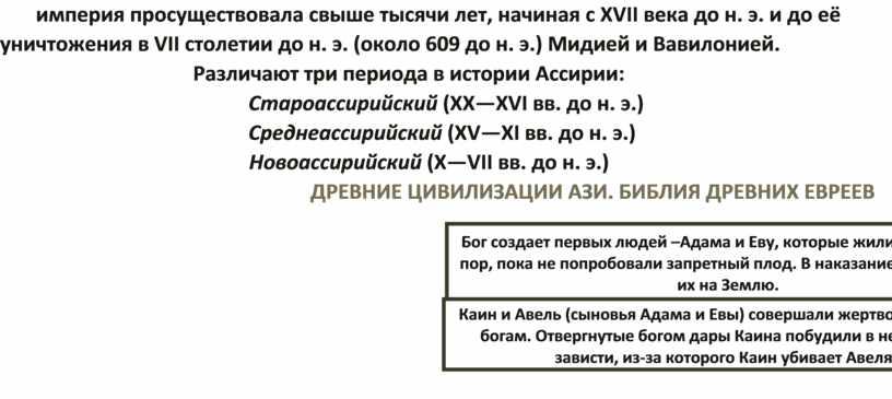 XVII века до н. э. и до её уничтожения в
