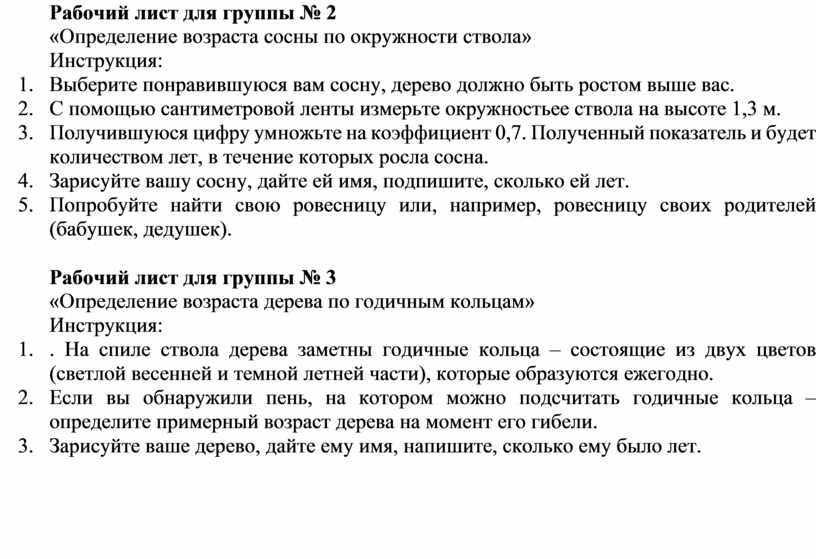 Рабочий лист для группы № 2 «Определение возраста сосны по окружности ствола»