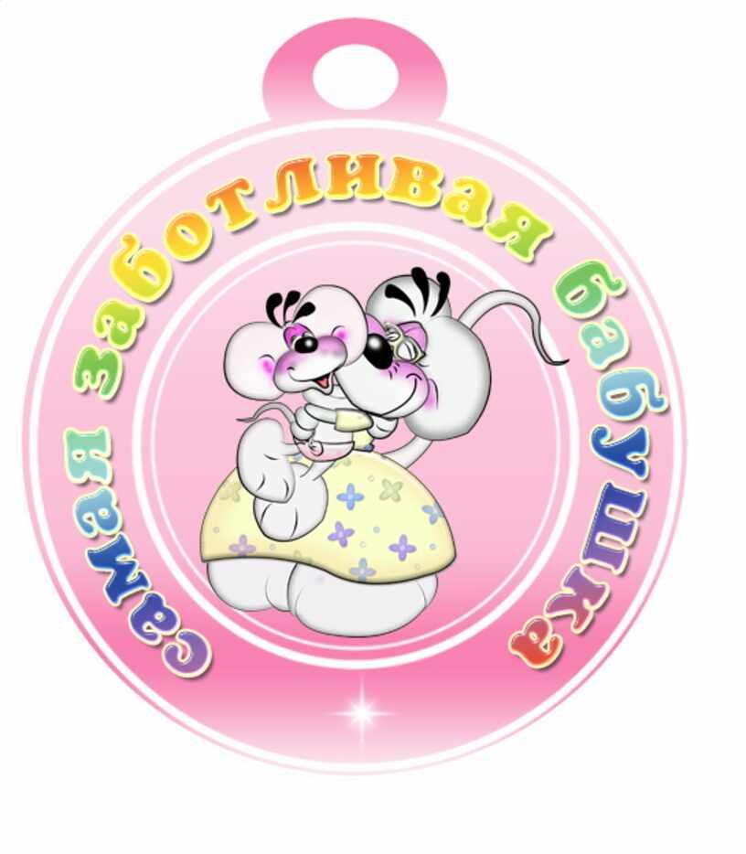 """Сценарий праздника """"Бабушка любимая моя"""" в начальной школе к 8 марта"""