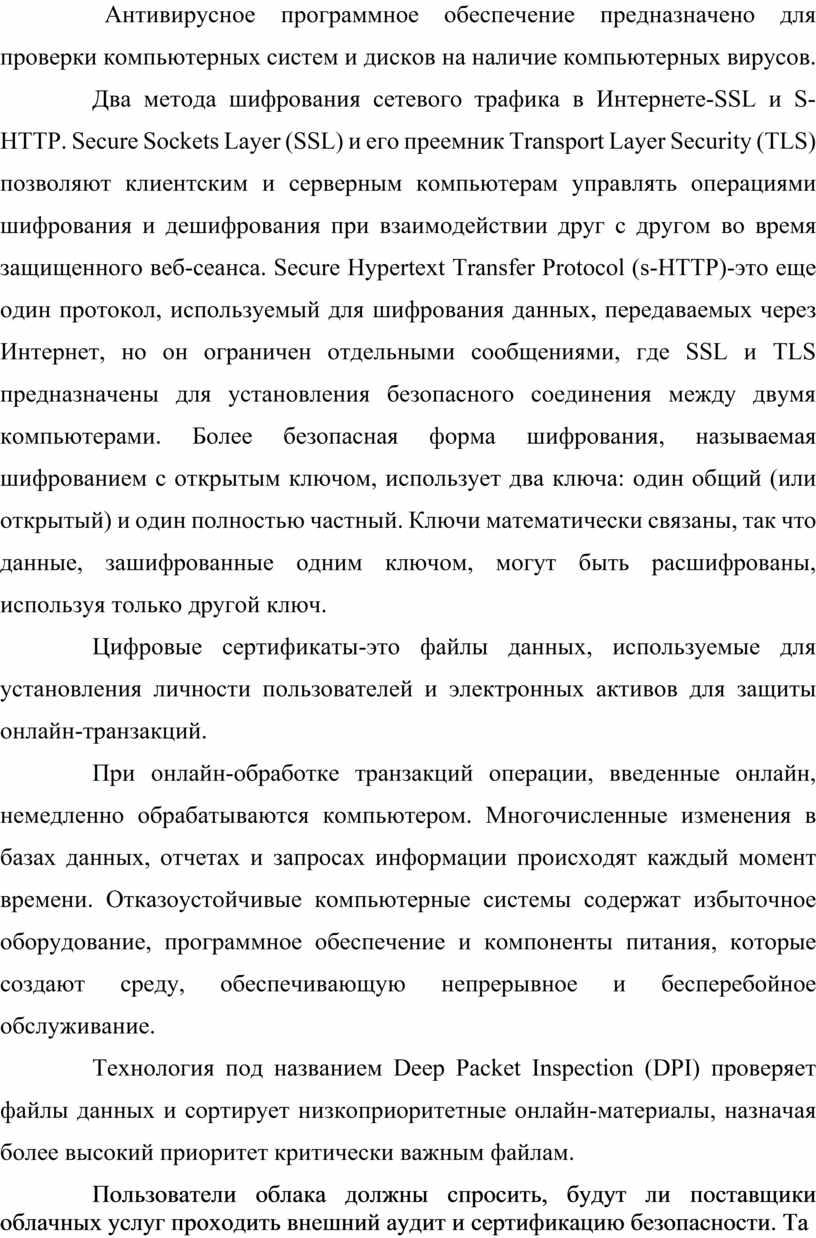 Антивирусное программное обеспечение предназначено для проверки компьютерных систем и дисков на наличие компьютерных вирусов