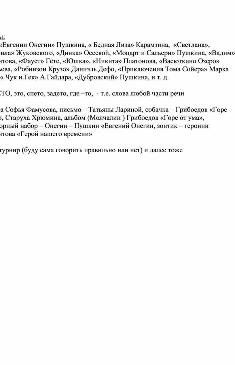 Ответы: 1) А – «Евгении Онегин»