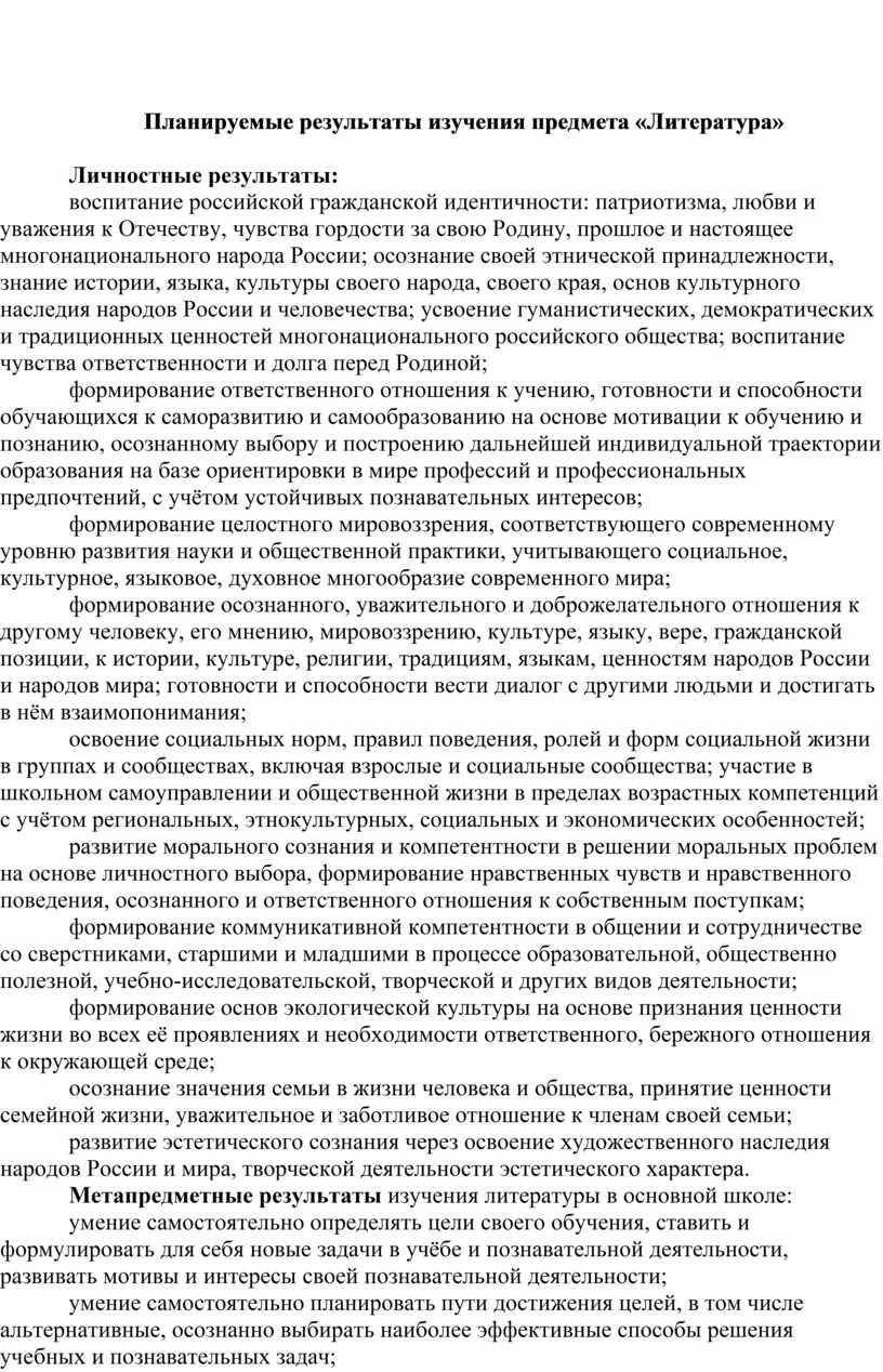 Планируемые результаты изучения предмета «Литература»