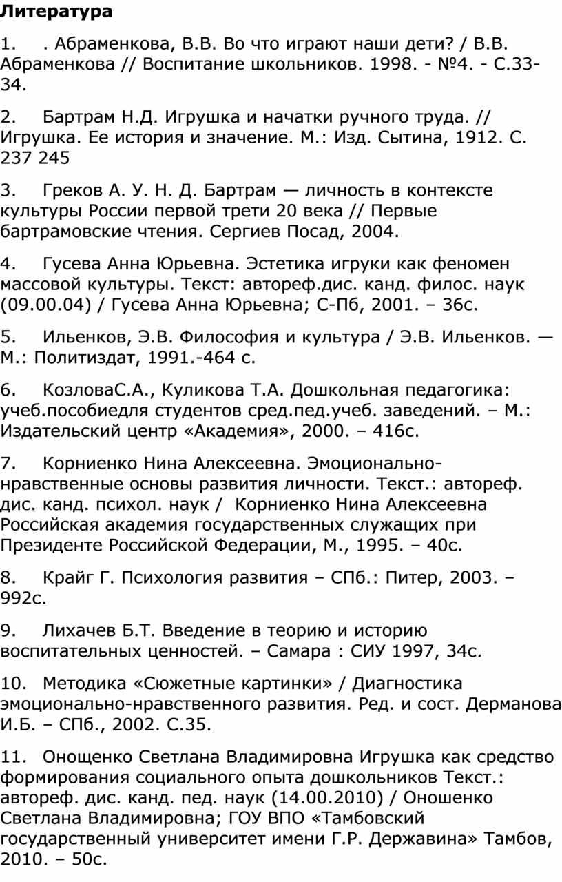 Литература 1. . Абраменкова,