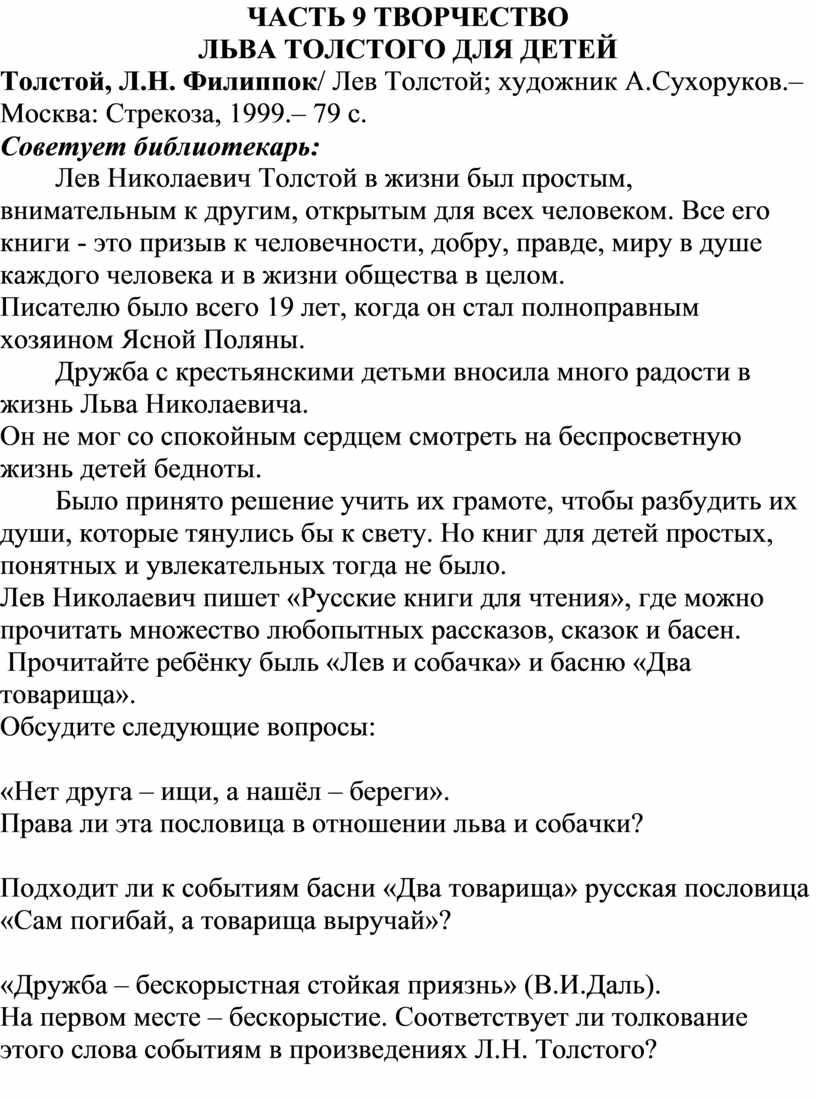ЧАСТЬ 9 ТВОРЧЕСТВО ЛЬВА ТОЛСТОГО
