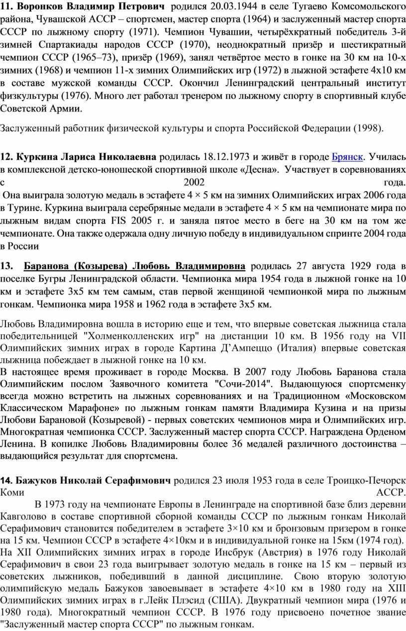 Воронков Владимир Петрович родился 20
